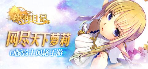 《女神日记》游戏介绍